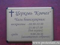 Церковь евангельских христиан «Ковчег»