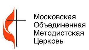 Перовская Объединенная Методистская Церковь