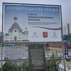 Храм Ермогена, Патриарха Московского в Крылатском