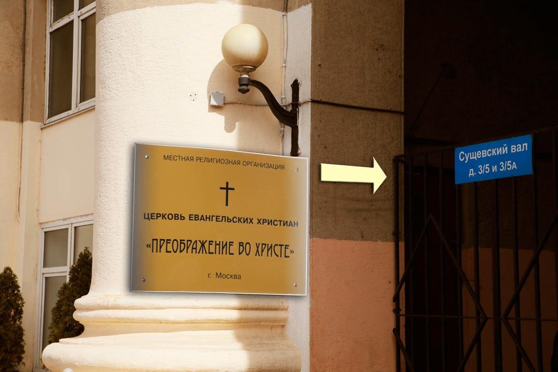 Церковь ЕХ «Преображение во Христе»