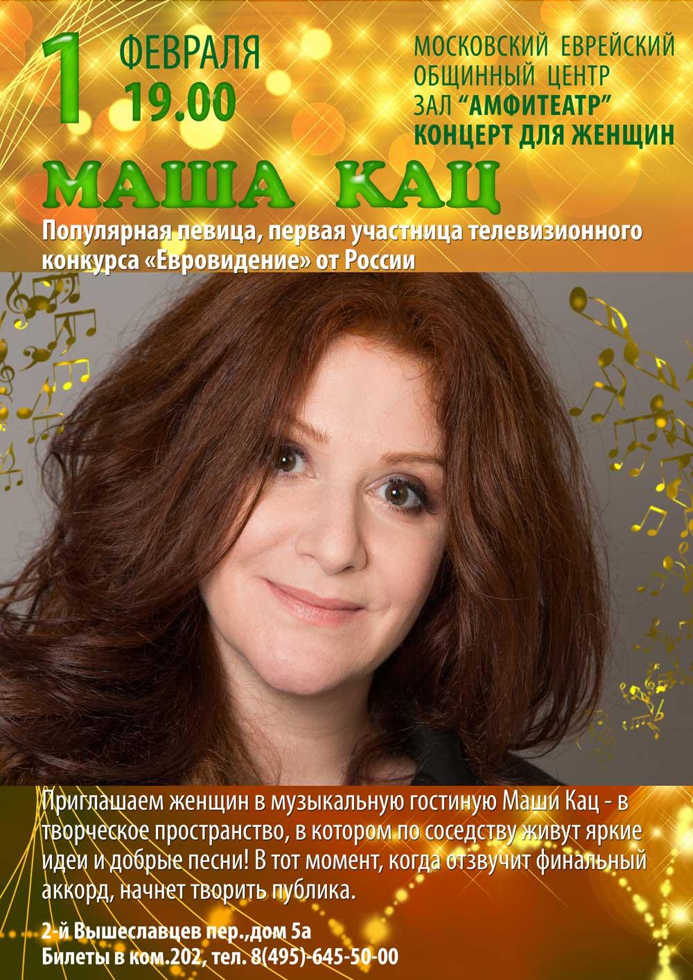 01-02-masha-katz
