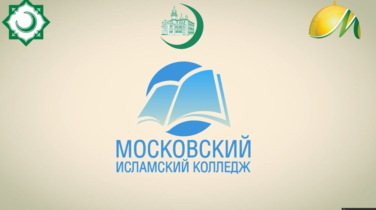 Московский исламский колледж Медресе «Исмаилия»