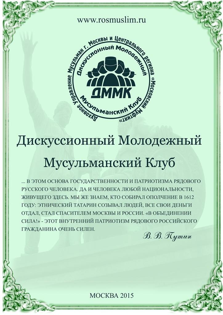 «Дискуссионный Молодежный Мусульманский Клуб»