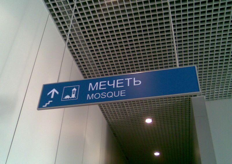 Мечеть в аэропорту «Внуково»