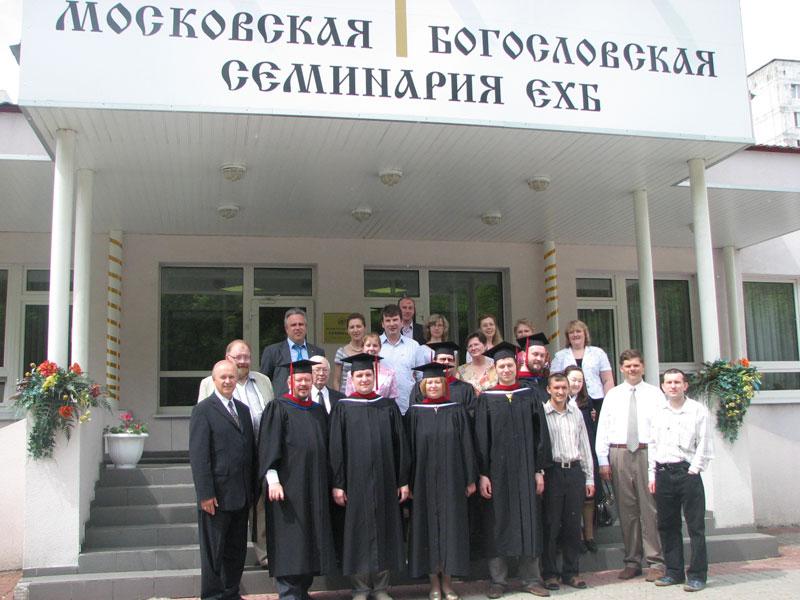 Московская богословская семинария ЕХБ