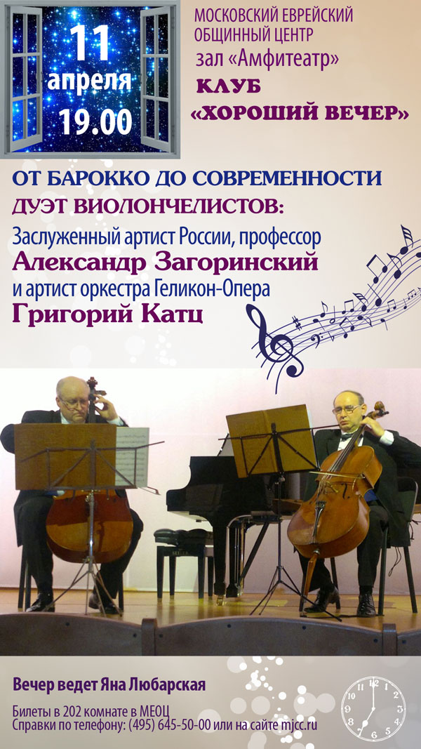виолончель 1 (копия)