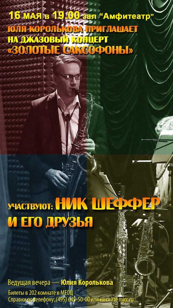 ШЕФФЕР (копия)