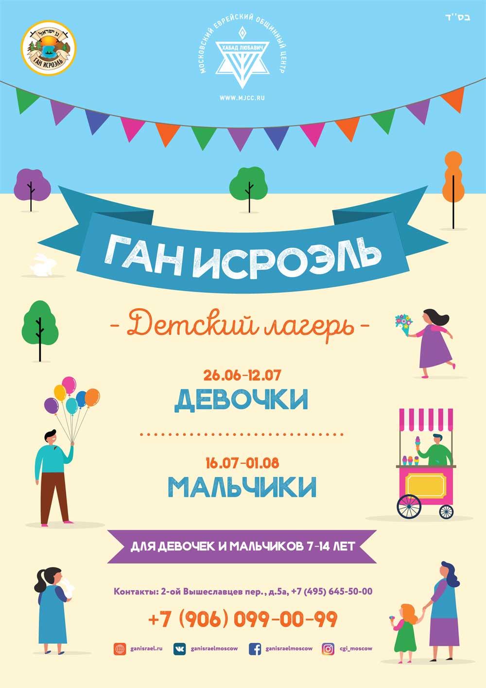 ganisroel-poster-2