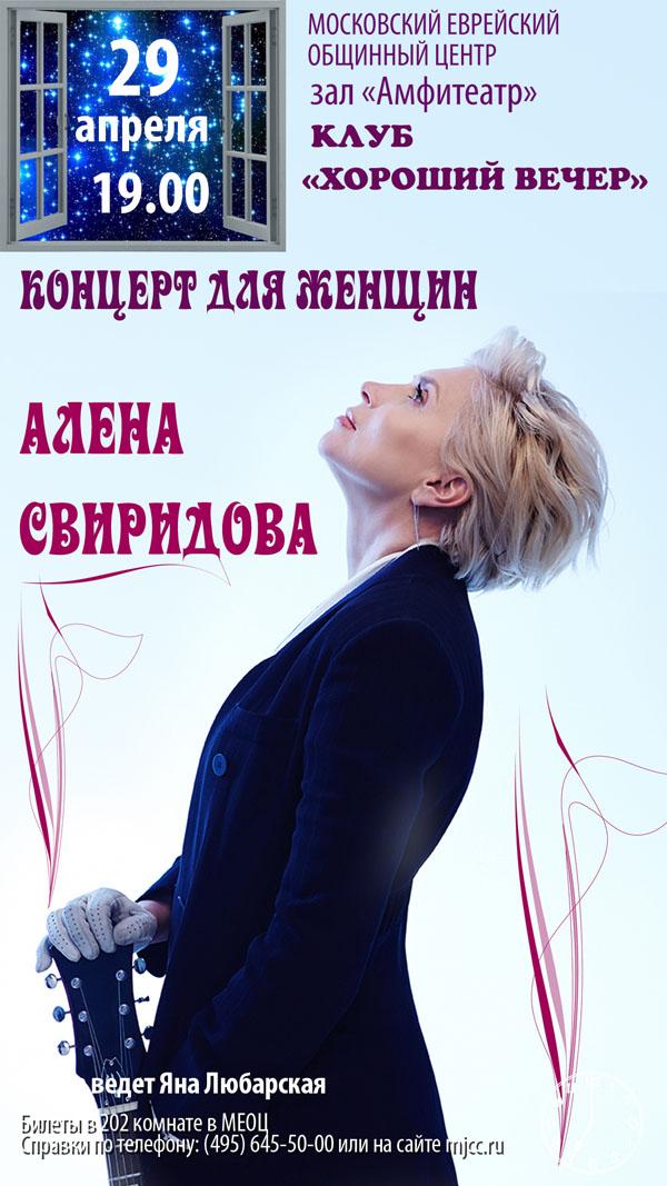 свиридова 11 (копия)