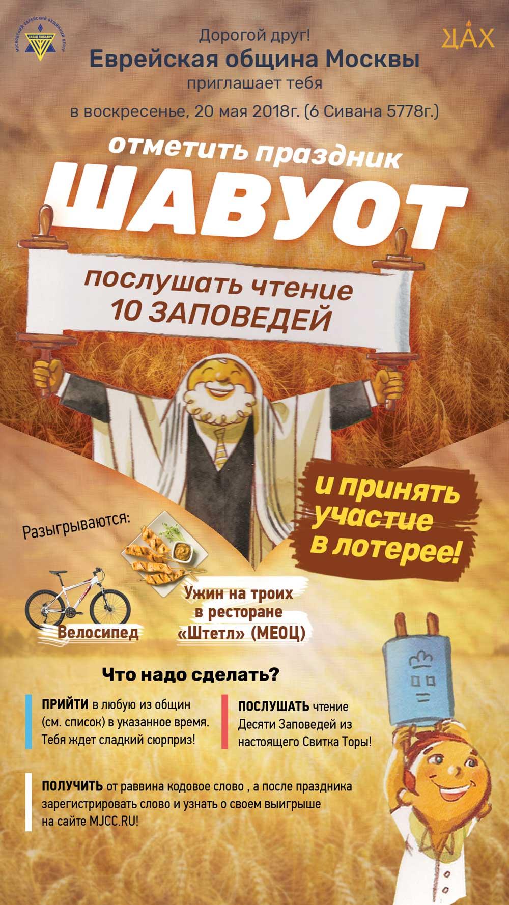 shavuot-deti-2-1