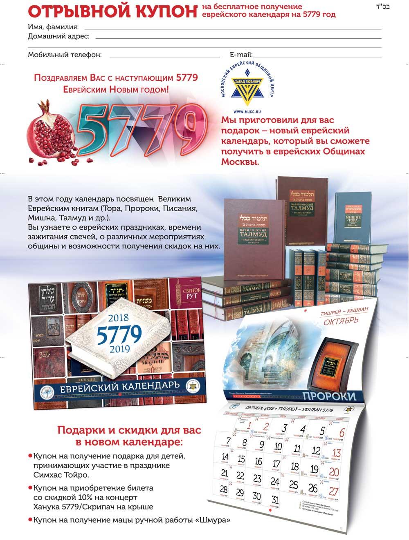 kupon-79-1