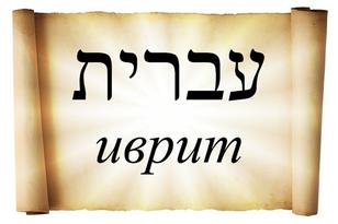 сайт знакомств израиль на иврите