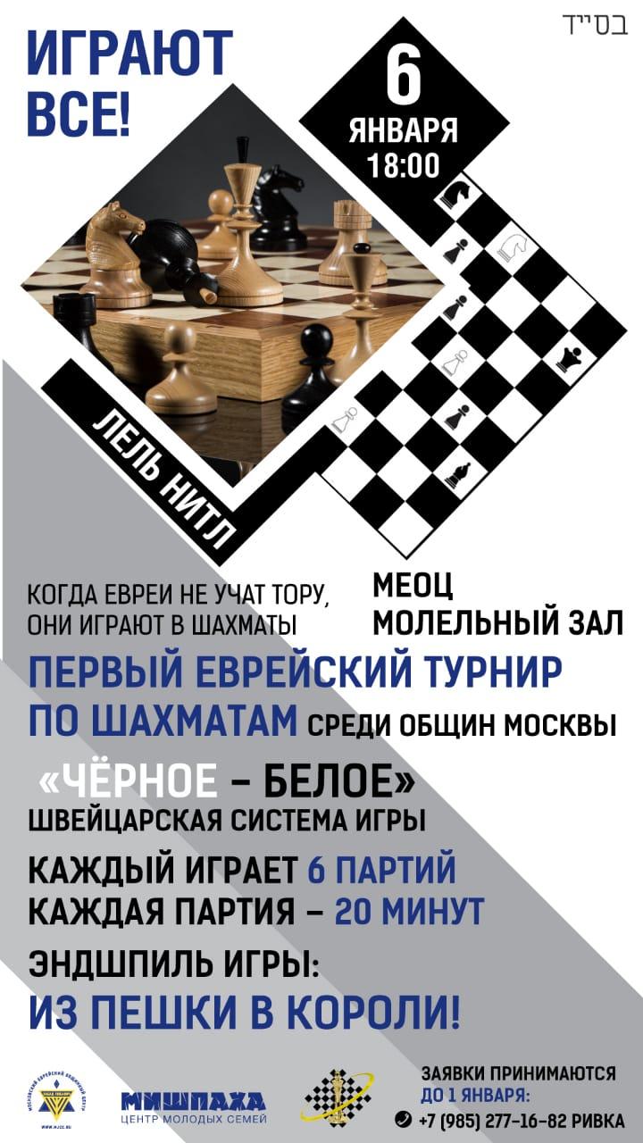 6-jan-chess
