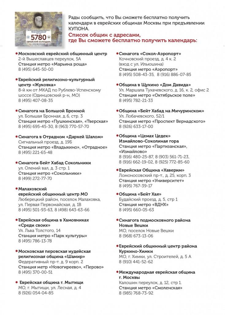 MEOC KUPON Kalendar A4 210x297+5 2020