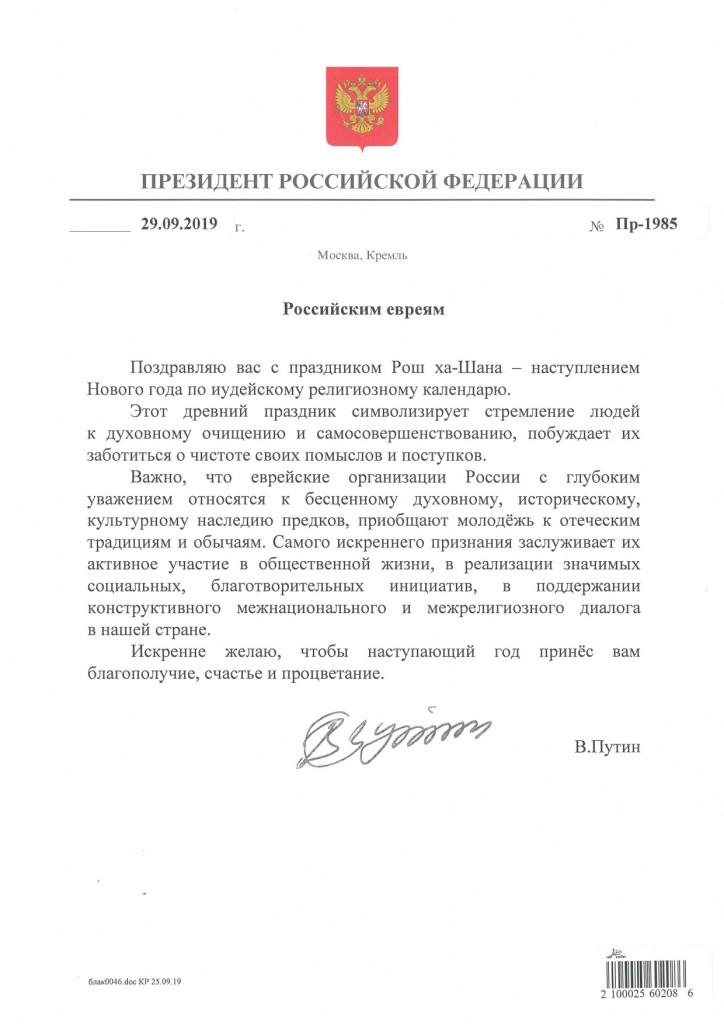Поздравлеие Президента с РАШ_5780_page-0001