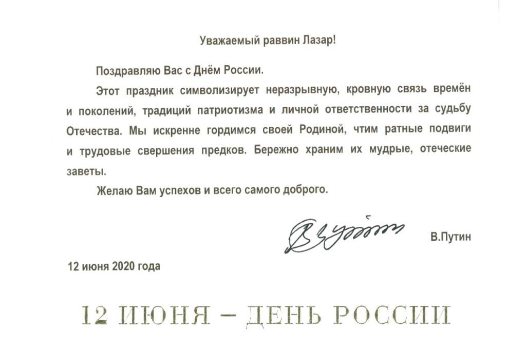 PutinRusDay