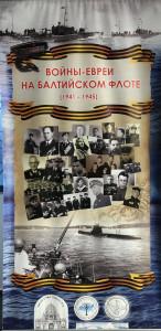 афиша выставки войны евреи
