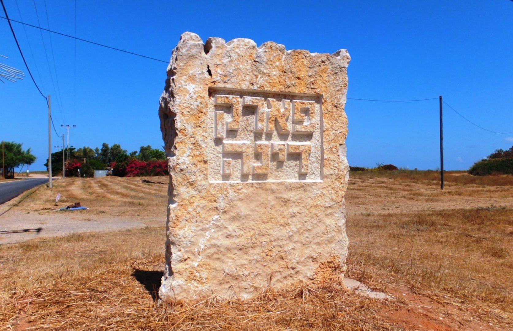 """Надпись на камне: """"Парк Дины"""""""