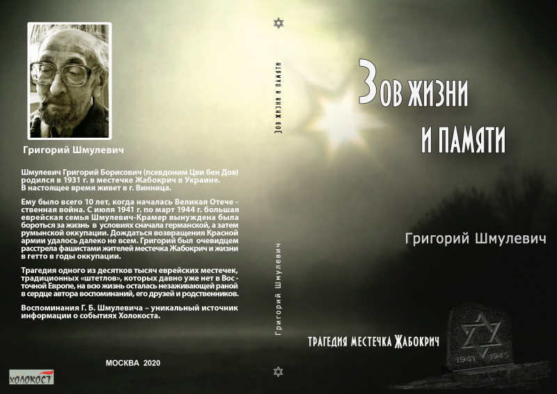 шмулевич3