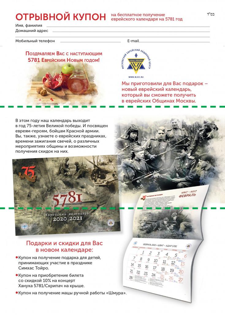 MEOC KUPON Kalendar A4 210x297 2021_page-0001